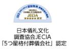 日本儀礼文化 調査協会JECIA「5つ星格付葬儀会社」認定