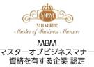 MBM マスターオブビジネス 資格を有する企業 認定